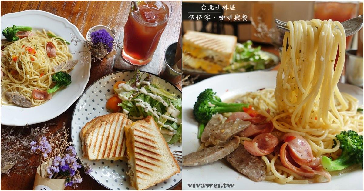 台北士林美食|『伍伍零.咖啡與餐』芝山捷運站周邊的輕食下午茶咖啡廳