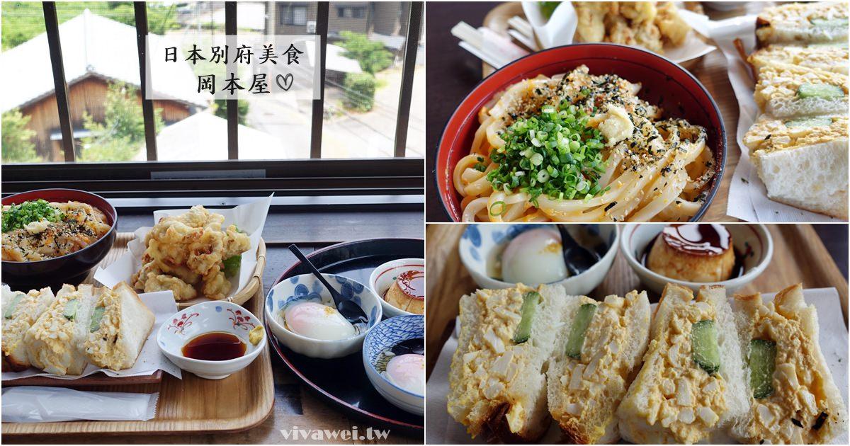日本別府美食|『岡本屋売店』日本IG熱門打卡點-特色地獄蒸和好吃的烏龍麵和三明治!