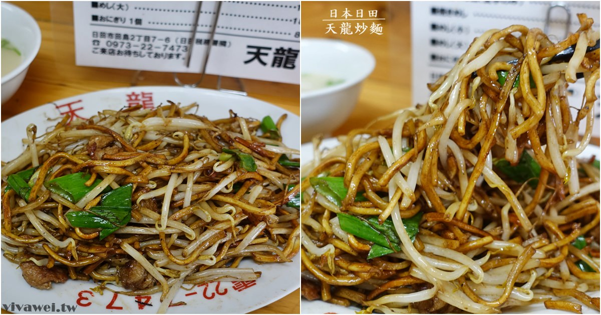 日本日田美食|『天龍炒麵』焦脆的硬式日田炒麵-飽足感十足的日田B級美食!