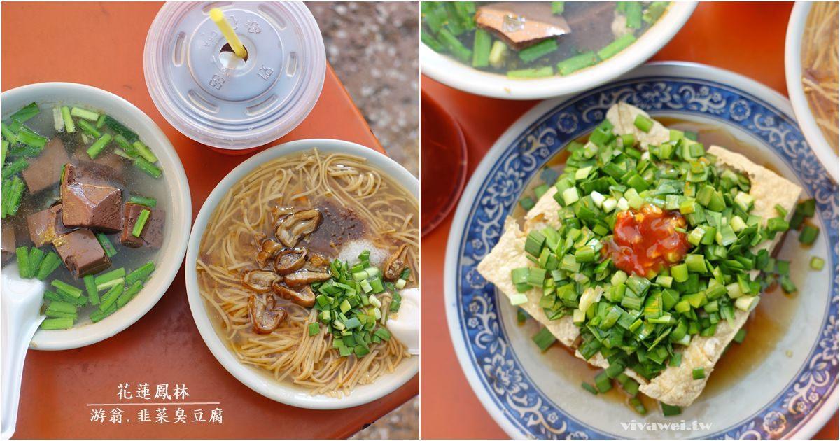 花蓮鳳林美食|『游翁韭菜臭豆腐』特色的現炸韭菜臭豆腐!還有大腸麵線和豬血湯等小吃!