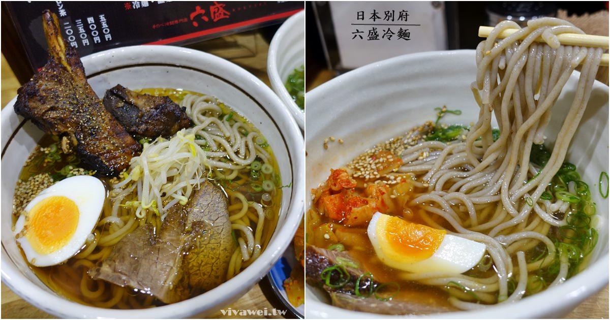 日本別府美食|『六盛冷麵(北浜店)』推薦必吃美食-非常Q彈好吃的特色冷麵料理!