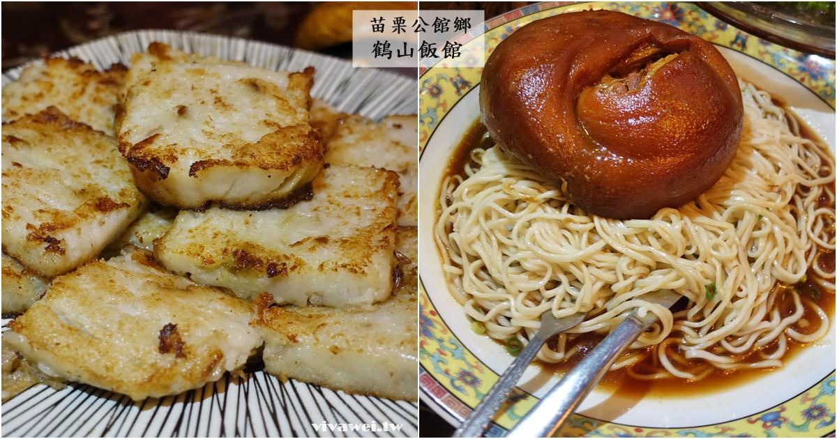 苗栗公館美食|『鶴山飯館』適合家庭聚餐的客家桌菜-也有四人桌菜料理及單點選擇!