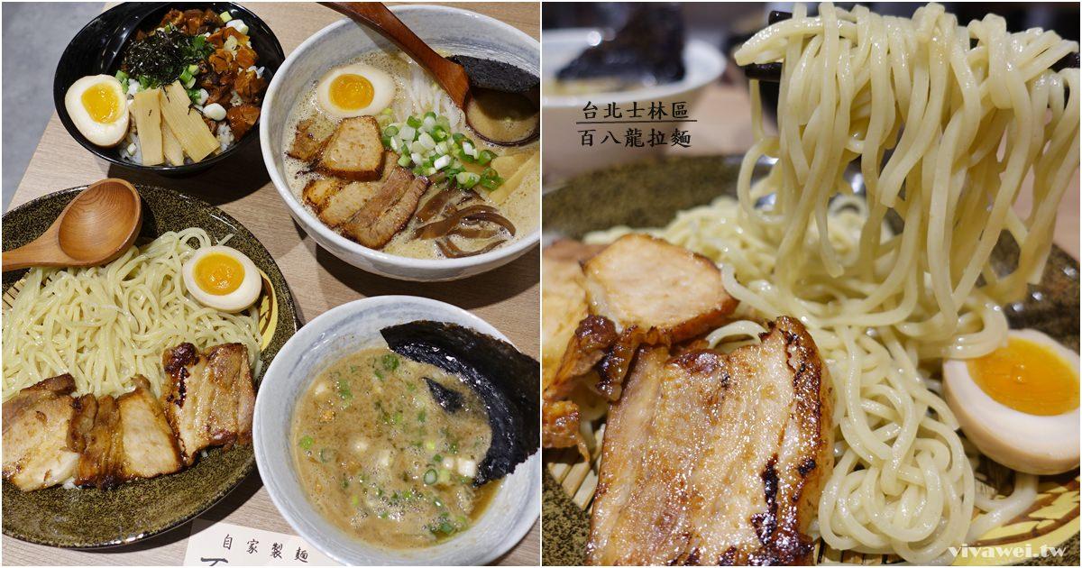 台北士林美食|『百八龍自家製麵』可以免費加麵的好吃沾麵及拉麵推薦(士林站/劍潭站)