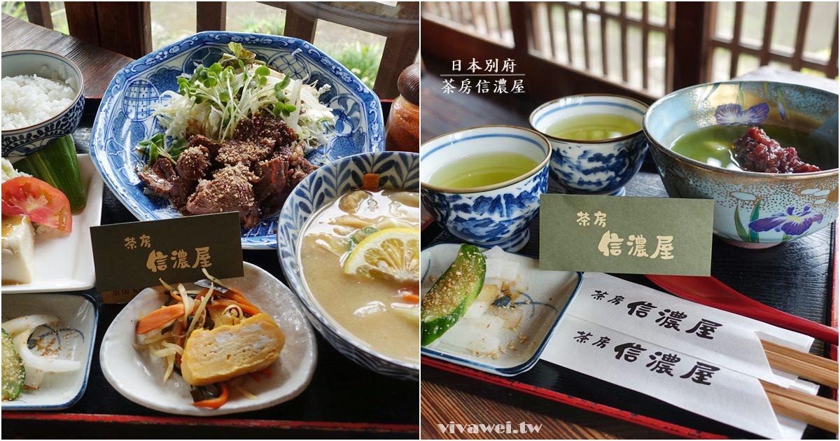 日本別府美食|『茶房信濃屋』人氣古民宅咖啡館-推薦特色的糰子汁定食