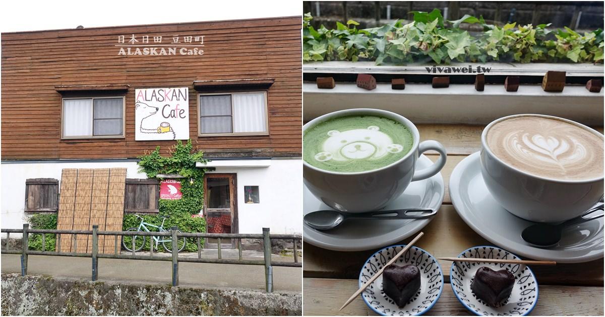 日本日田美食|『ALASKAN Cafe』豆田町周邊的溫馨舒適咖啡廳-有溫暖的摺紙專長老闆!