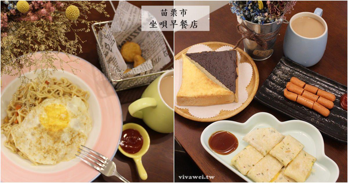 苗栗市美食|『坐唄早餐店』乾燥花點綴-各種中西式早餐&早午餐的新選擇!