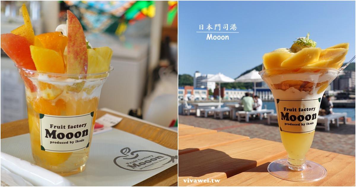 日本九州美食|『Mooon de Retro』門司港邊超好拍的療癒系甜點冰品專賣店!