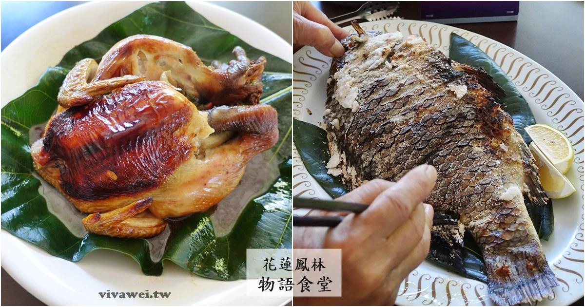 花蓮鳳林美食 『物語食堂』各式熱炒餐點及需要預訂的梅子雞和香烤魚!