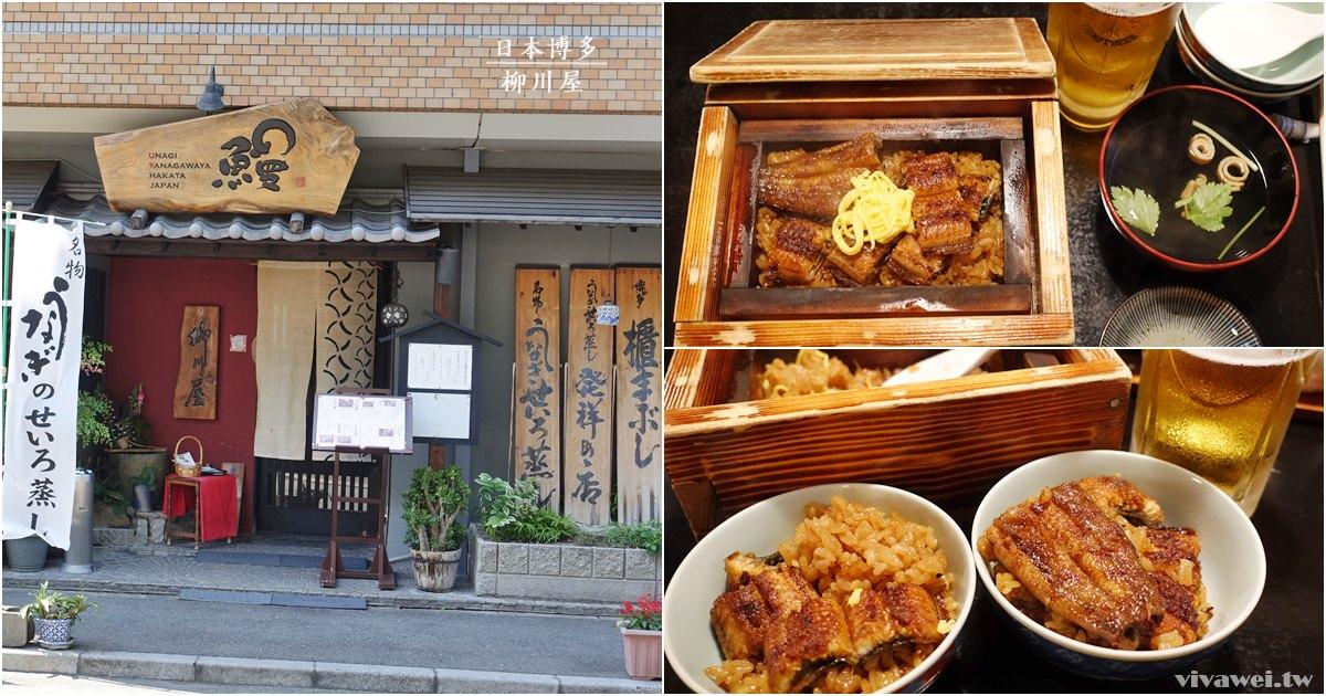日本福岡美食|『柳川屋鰻魚飯』不用大老遠跑到柳川-在博多車站周邊也有特色鰻魚蒸飯!