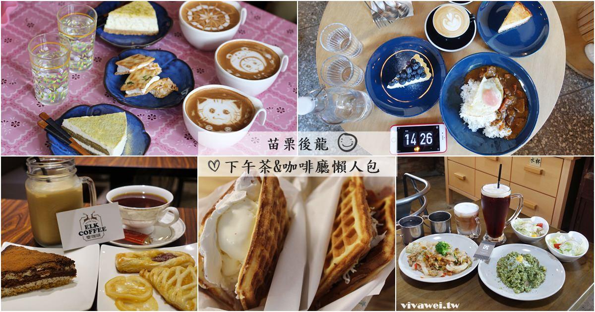 苗栗後龍美食|9間後龍在地輕食簡餐/下午茶/咖啡廳/外帶飲料點心懶人包!