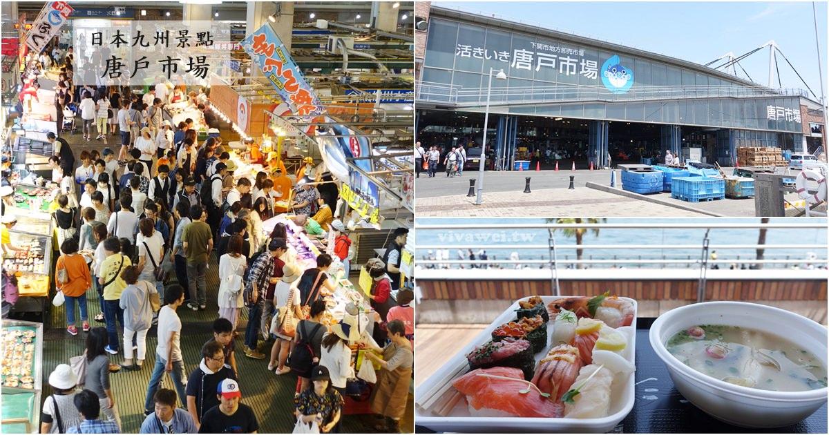 日本九州美食景點|『唐戶市場』假日限定的海鮮屋台街-新鮮生魚片握壽司及河豚料理(附交通資訊)