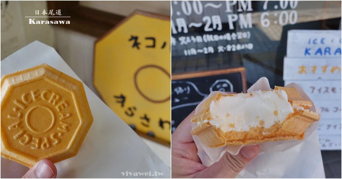 日本廣島美食|『KARASAWA からさわ』尾道散步點心-酥脆外皮配上手作冰淇淋!