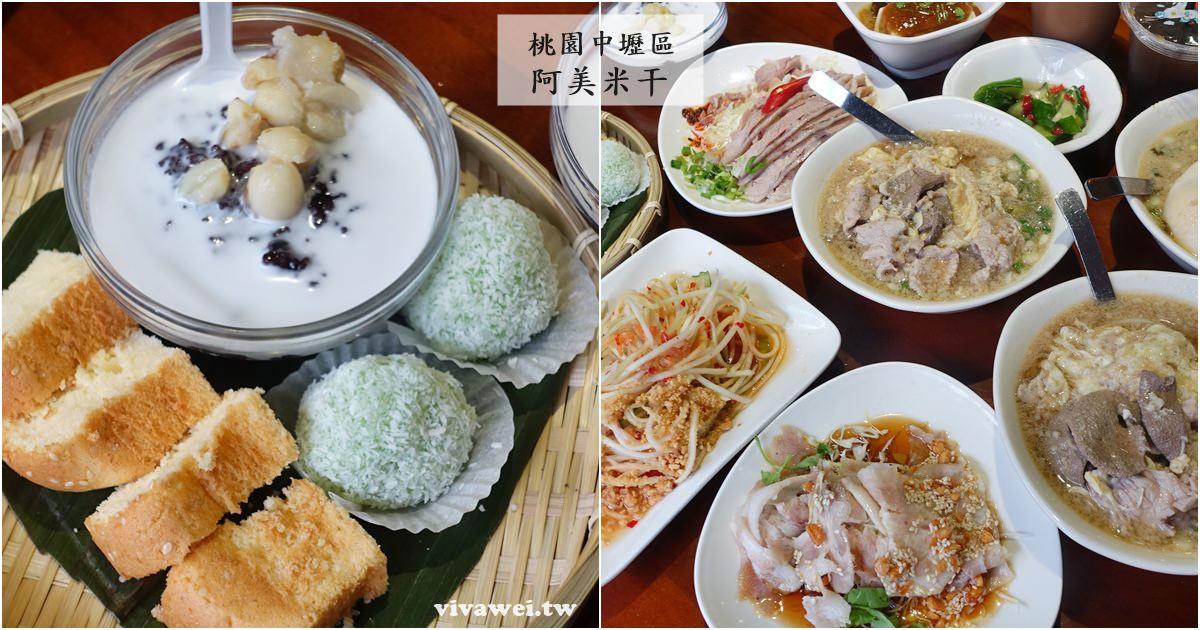 桃園平鎮美食|『阿美米干』裝潢氣派的米干料理-還有好吃的招牌甜點盤!