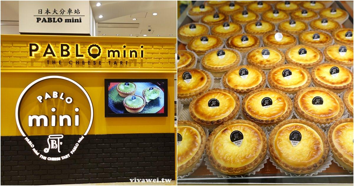 日本九州美食|『PABLO mini』大分車站內的迷你起司塔-適合外帶當下午茶點心!