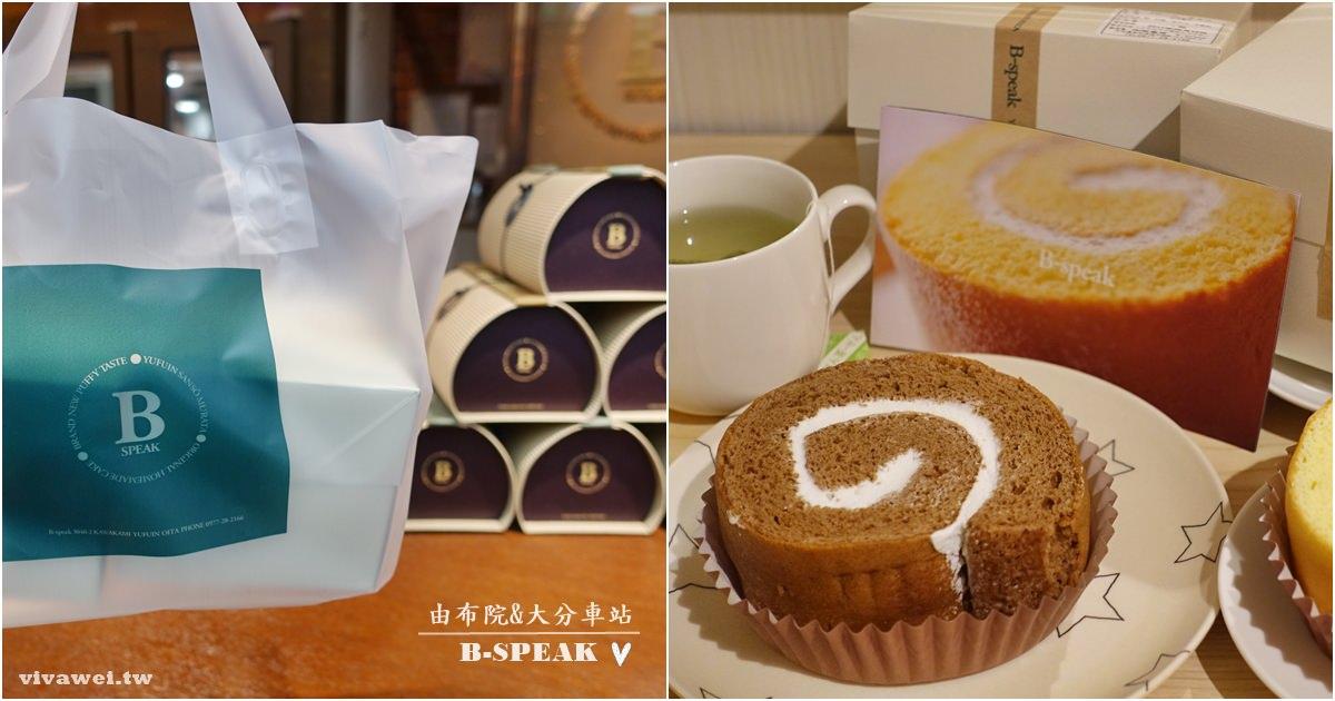 日本九州美食|『B-SPEAK』由布院超夯的蛋糕捲-在大分車站完全免排隊就能順利買到!