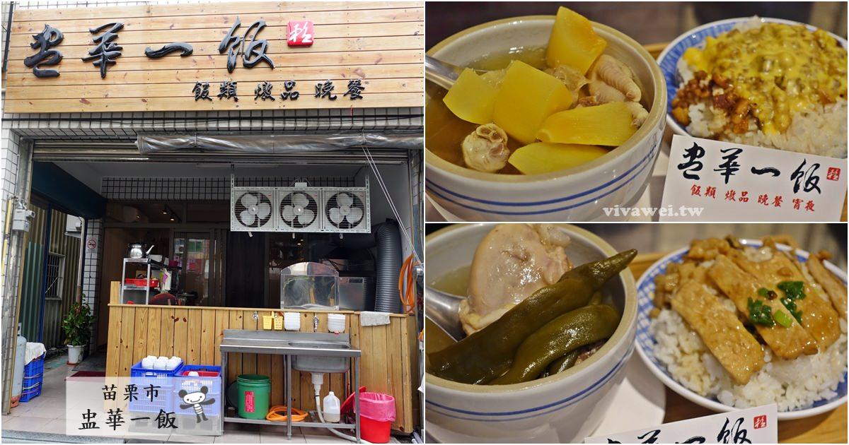 苗栗市美食|『盅華一飯』天冷適合來一碗燉品補湯及特色起司滷肉飯!
