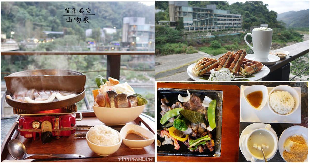 苗栗泰安美食|『山吻泉餐廳咖啡』 特色的山鱒魚火鍋和實惠的下午茶套餐-還可以眺望對岸的泰安觀止!