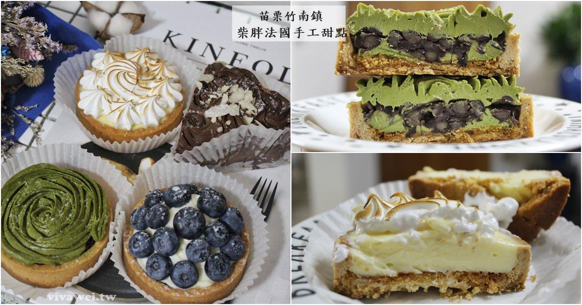 苗栗竹南美食|『柴胖法國手工甜點』100元有找的平價甜點派塔專賣店!