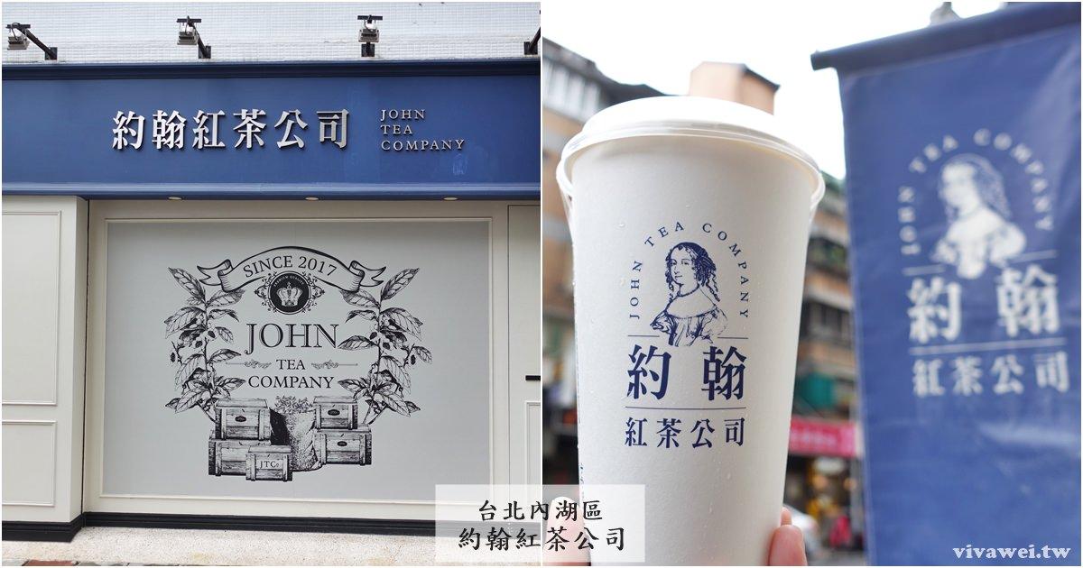 台北內湖美食|『約翰紅茶公司』氣派的英式裝潢內賣著莊園紅茶飲品(港墘捷運站)