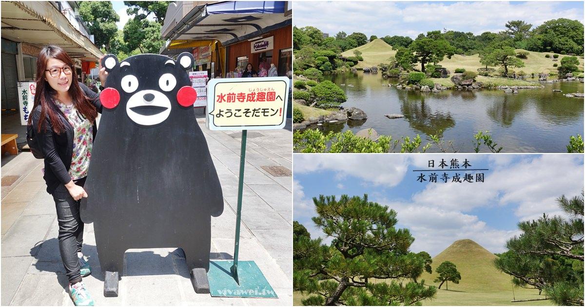 日本熊本景點|『水前寺成趣園』必須造訪的絕美景點-仿富士山造型的小丘!