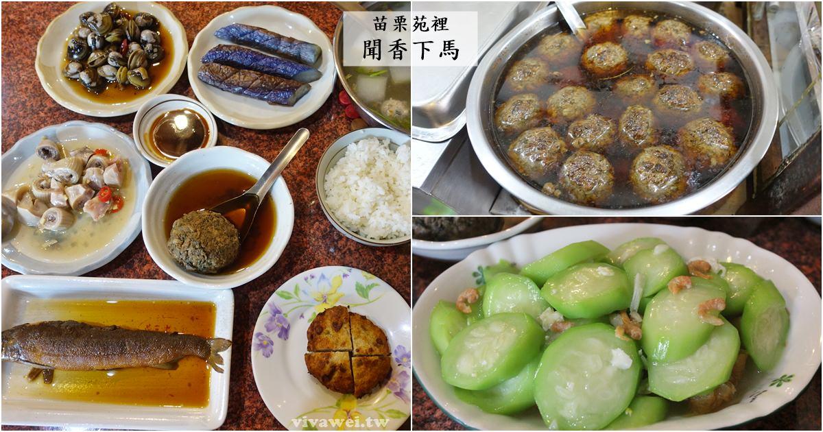 苗栗苑裡美食|『聞香下馬』好吃的家常料理-推薦福菜肉丸,絲瓜油條,燜滷黃魚!