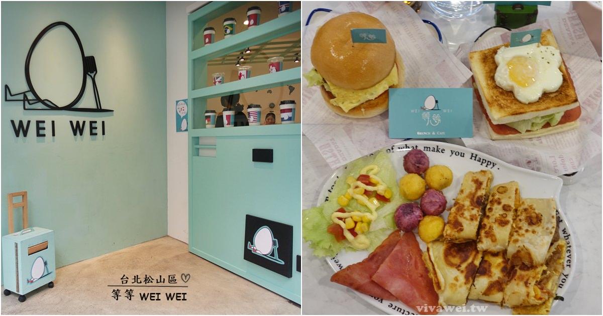 台北松山美食|『等等WEI WEI』夢幻的Tiffany藍-韓國自動販賣機內賣著平價早餐Brunch(南京三民站)