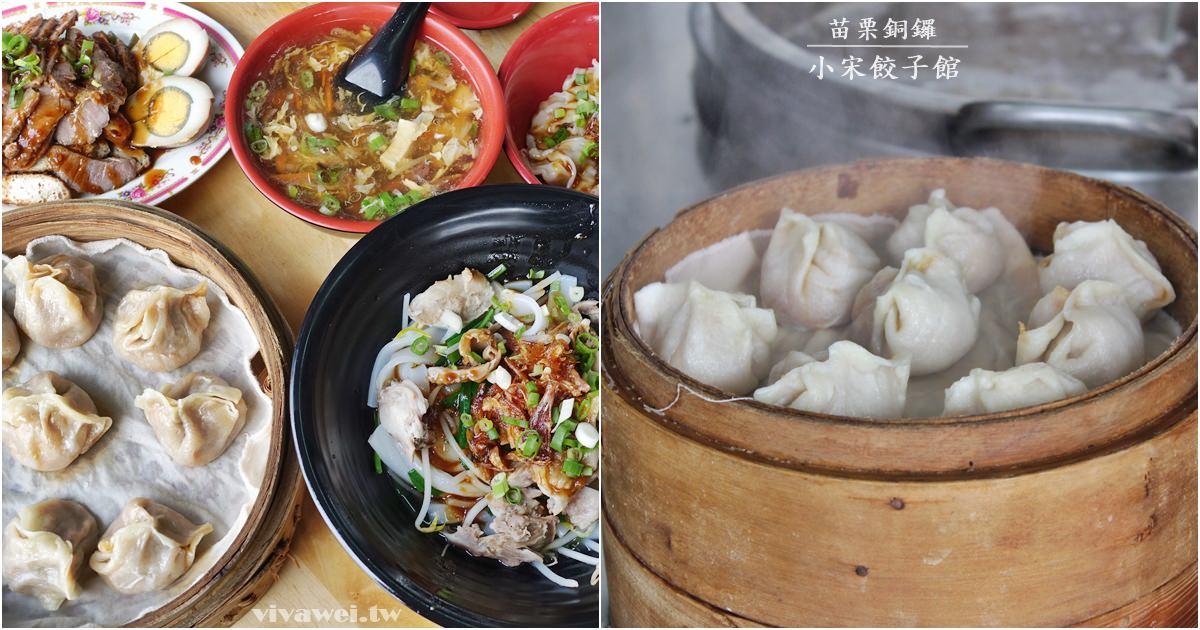 苗栗銅鑼美食|『小宋餃子館』近銅鑼火車站的古早的客家小吃~還有現切小菜!