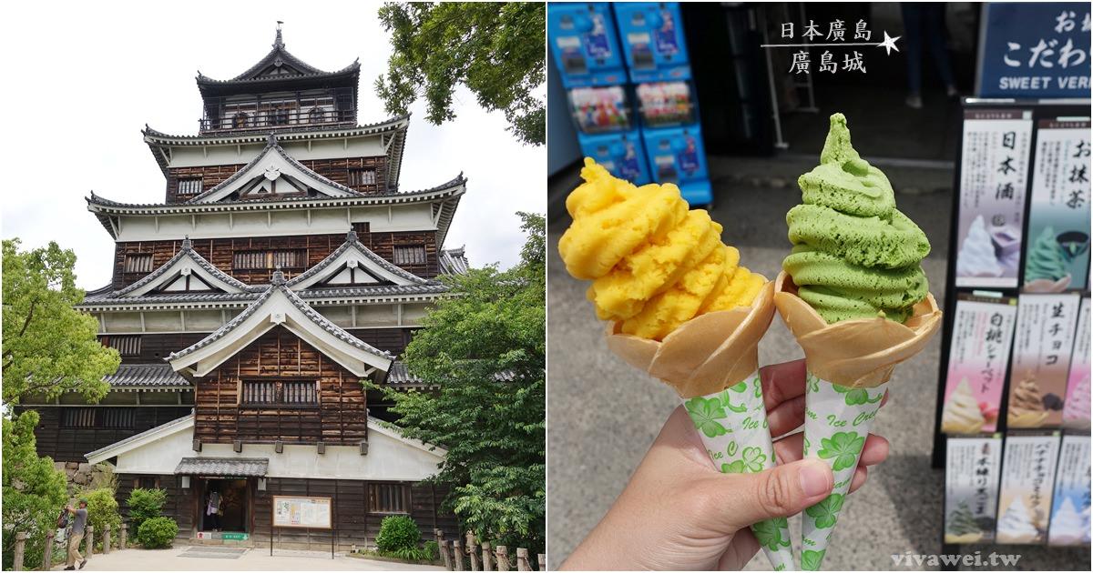 日本廣島旅遊景點|『廣島城』木頭建材的古風城跡&廣島護國神社!
