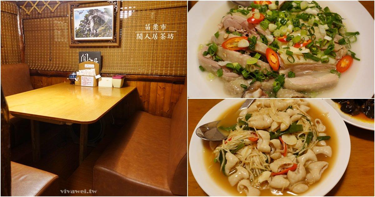 苗栗市美食|『閒人居茶坊』有隱私的包廂空間-適合聚餐的好吃熱炒&小點心專賣 (附完整菜單)