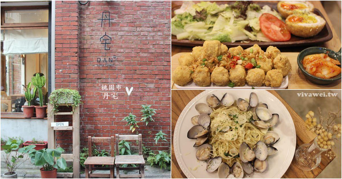 桃園市美食|『丹宅 DAN's home cuisine』IG熱門打卡點-老屋改建的文青下午茶,輕食咖啡廳!