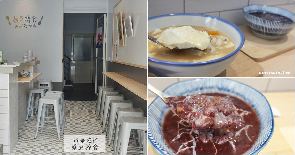 苗栗苑裡美食|『原豆粹食』綿密好吃的豆花&料多多紅豆紫米粥!