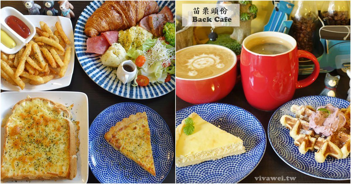苗栗頭份美食|『焙咖啡 Back Cafe』尚順商圈的小小咖啡廳-販售輕食早午餐,比利時鬆餅,咖啡飲品!
