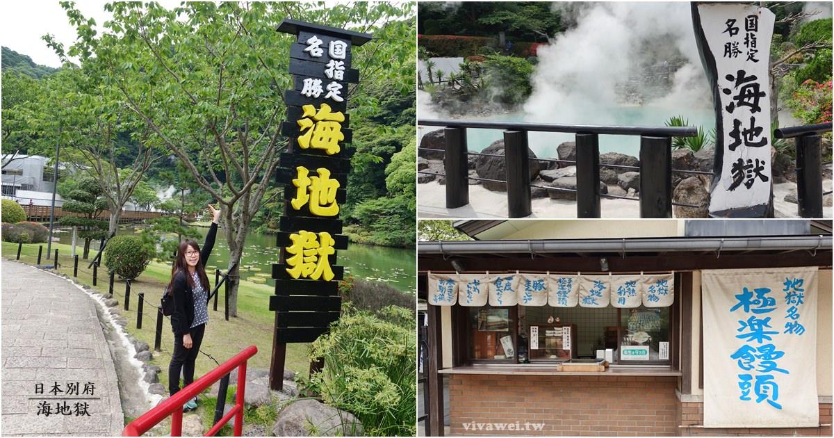 日本別府景點|『海地獄』如海水般湛藍的冒煙地熱-還有足湯可以泡!