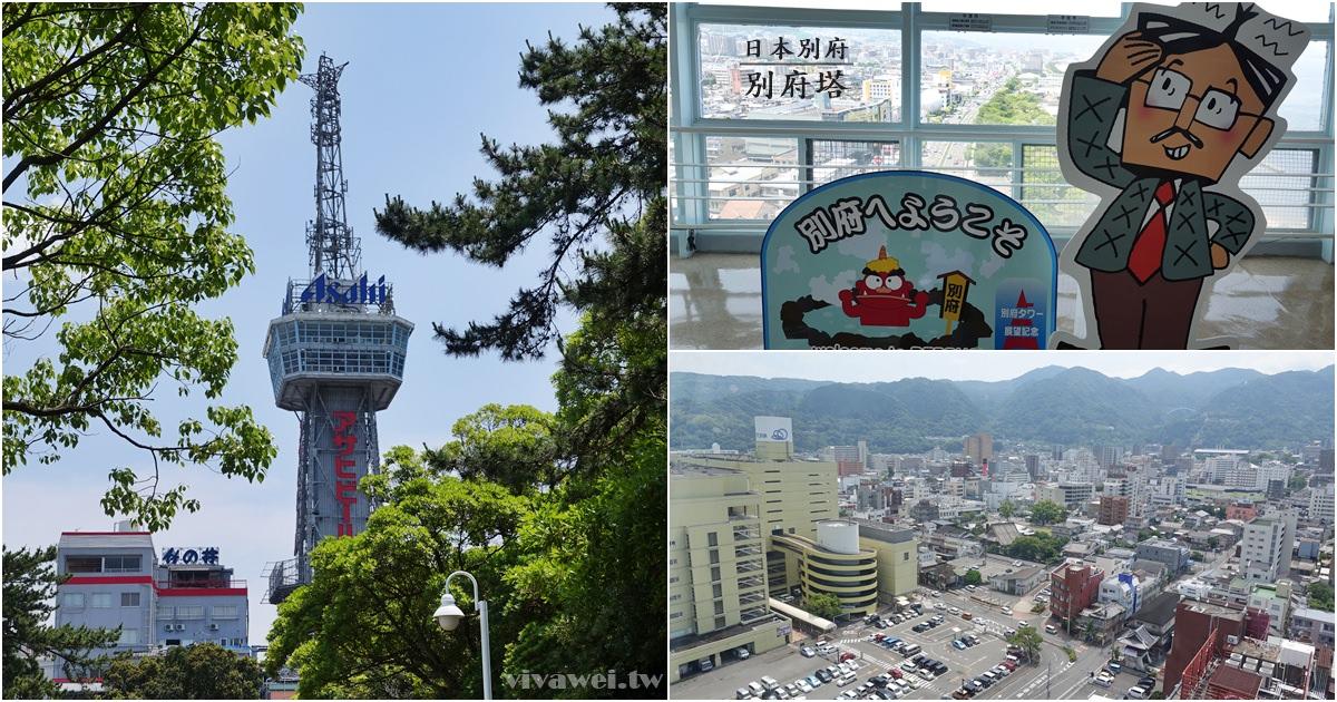 日本別府景點|『別府塔』在展望台上欣賞360度的別府景色(憑JCB卡可免費燈塔)