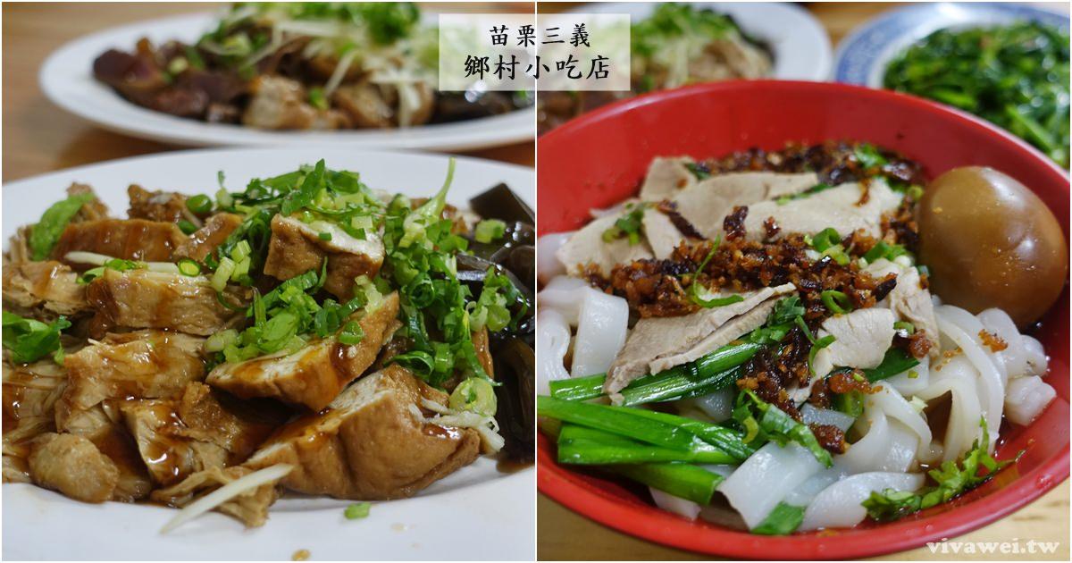 苗栗三義美食|『鄉村小吃店』傳統客家口味小吃-便宜的骨頭肉粄條&現切小菜!