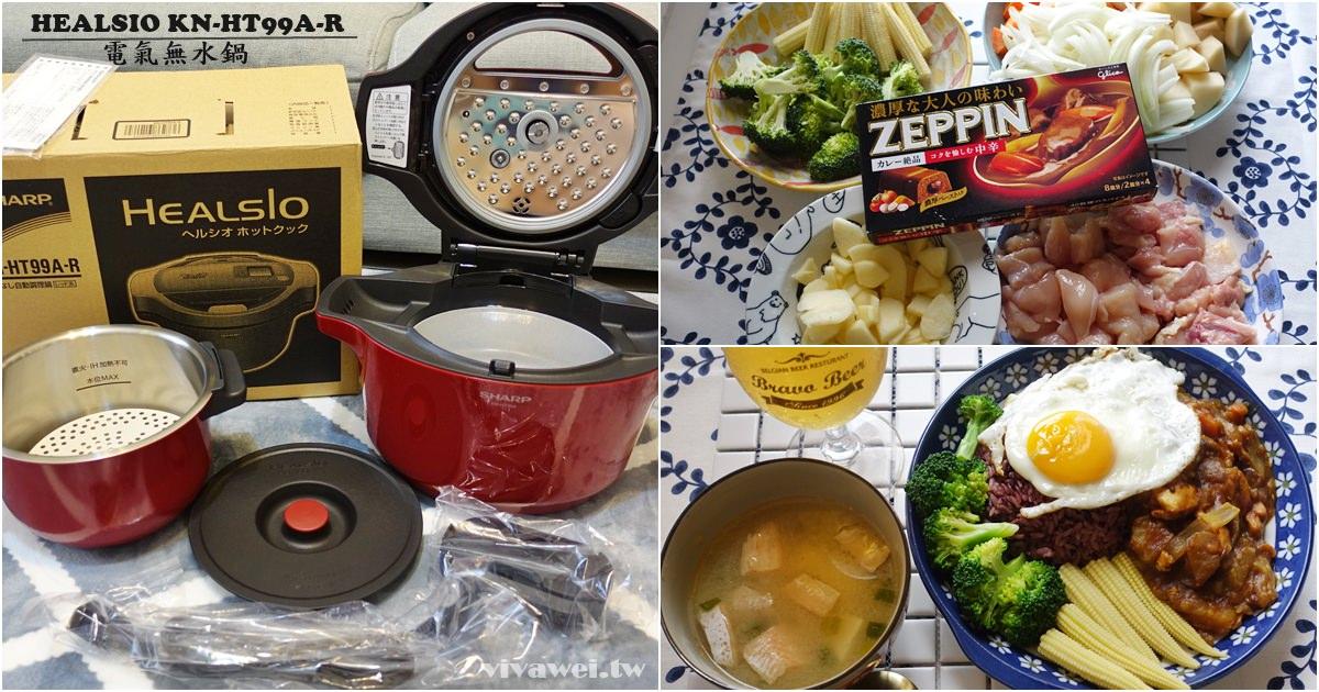 日本必買家電|『HEALSOL KN-HT99A-R』方便料理的SHARP電氣無水鍋心得開箱文(amazon購入)