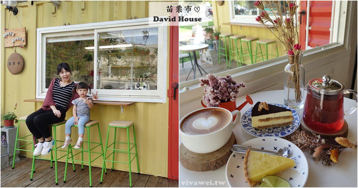 苗栗市美食|『David House』隱藏版繽紛貨物屋-溫馨舒適的下午茶咖啡廳選擇!