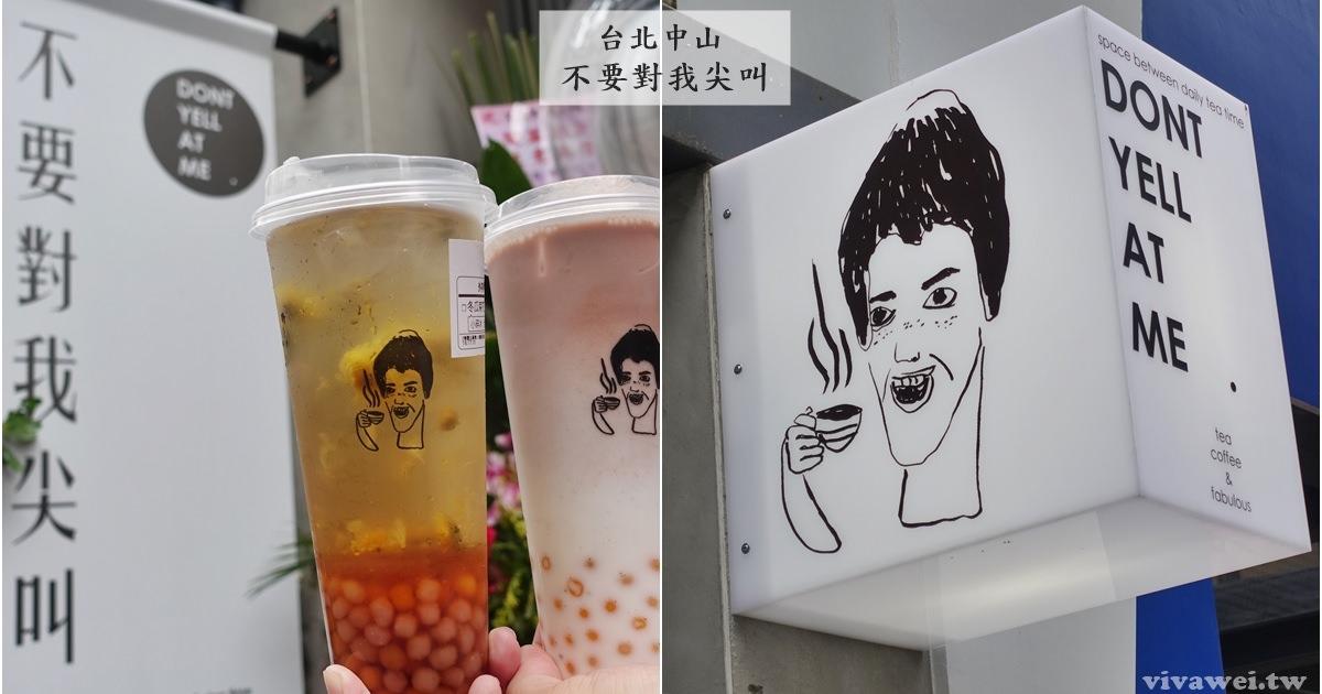 台北中山美食|『不要對我尖叫.日常茶間』話題十足的文青風格好拍飲料店(中山捷運站)