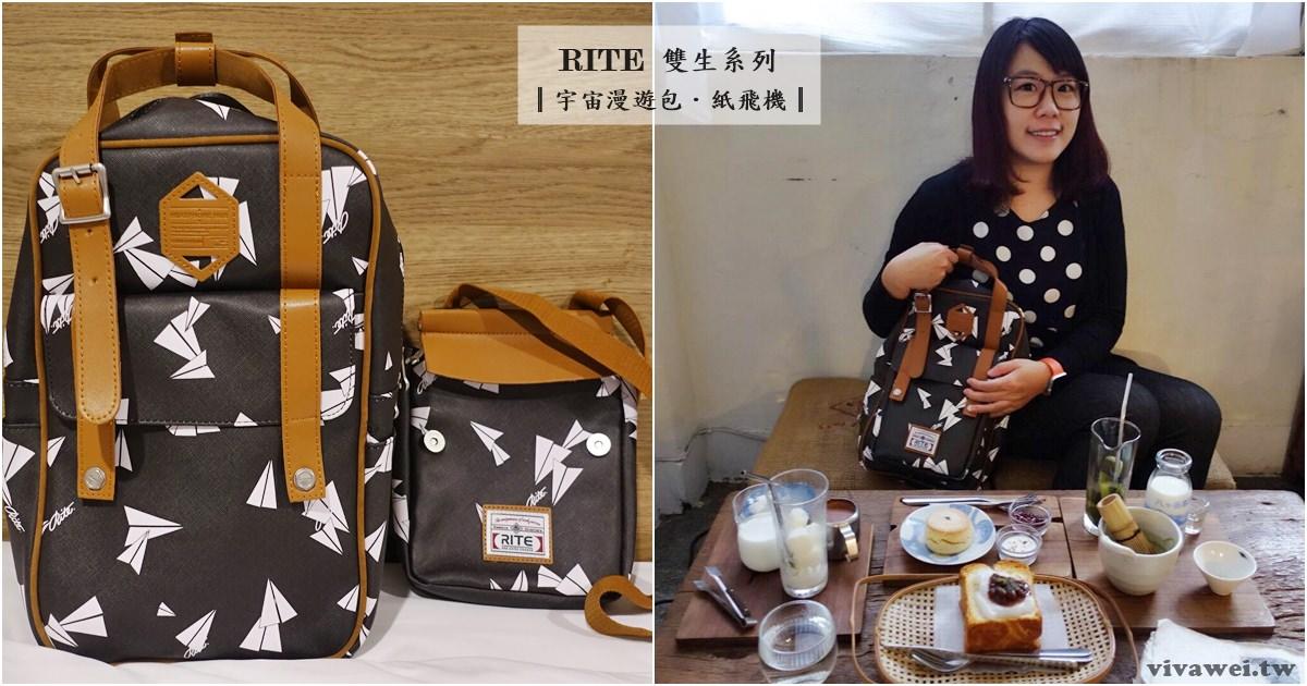 【實背心得分享】RITE雙生系列-宇宙漫遊包(紙飛機)-好搭好背又實用的後背包!