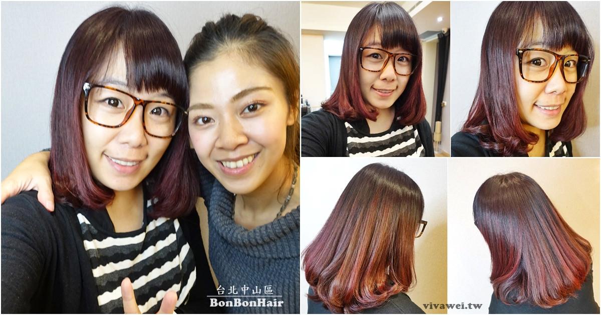 台北中山美髮推薦|『BonBonHair』暖暖12月-需要換個新髮型迎接2018(染髮+燙髮+護髮-設計師Eiko)
