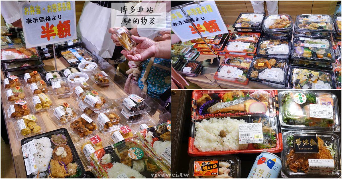 日本福岡美食|『駅的惣菜』博多車站內超市-晚上八點半後有半額便當和下酒菜!