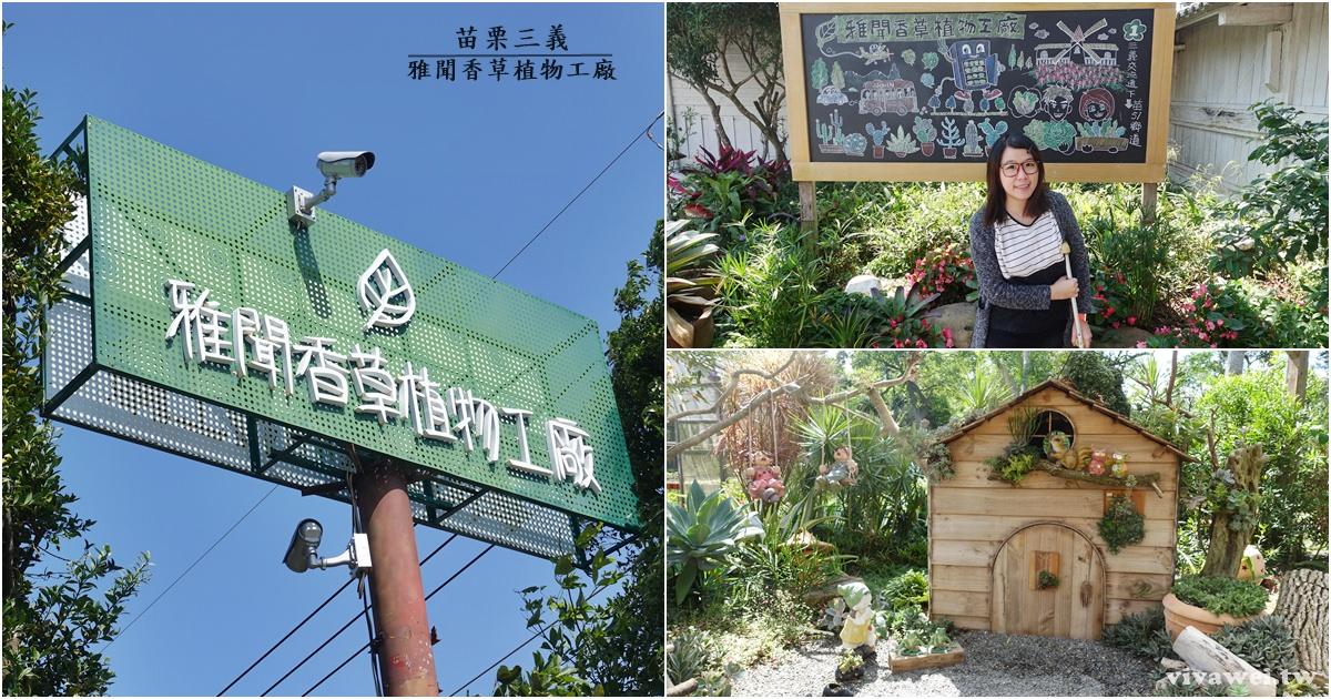 苗栗三義旅遊|『雅聞香草植物工廠』歐風微森林景觀-還有小熊親子沙灘!