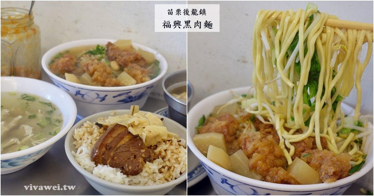 苗栗後龍美食|『福興黑肉麵』平價麵食&現切滷味小菜&熱呼呼湯品專賣!
