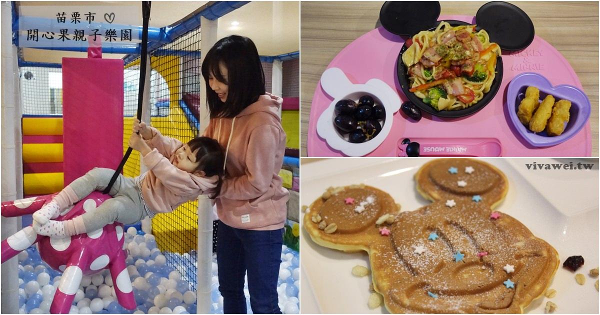 苗栗市美食|『開心果親子樂園』好吃又好玩的親子餐廳-定期清理球池&大姊姊陪玩(附影片)