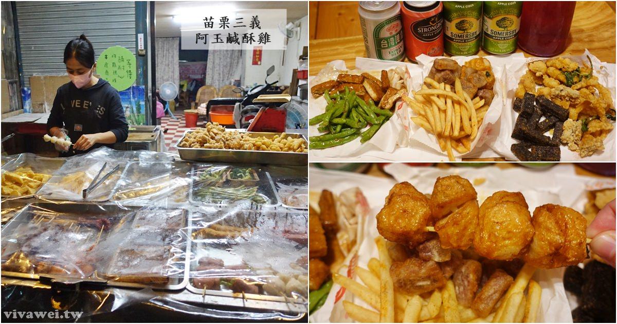 苗栗三義美食|『阿玉鹹酥雞』推薦在地無招牌的隱藏版炸物小店!