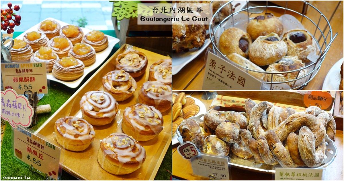 台北內湖美食|『Boulangerie Le Gout那個麵包』高質感的歐式麵包專賣店-最推鹽麵包!(港墘捷運站)