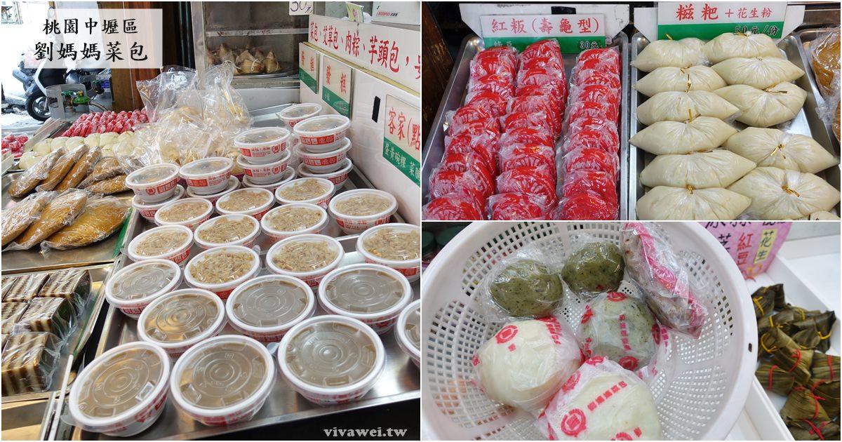 桃園中壢美食|『劉媽媽菜包店』24小時營業的人氣客家米食名產伴手禮!