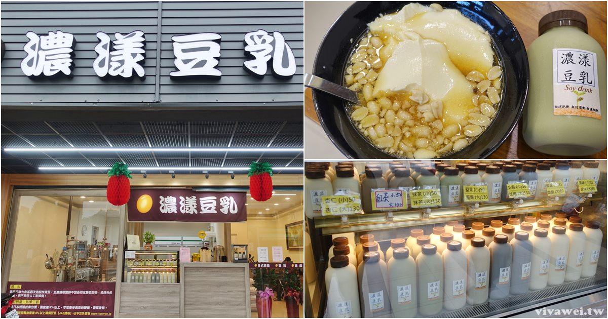 桃園平鎮美食|『濃漾豆乳坊』高濃度的非基改日本濃豆乳及豆花專賣!