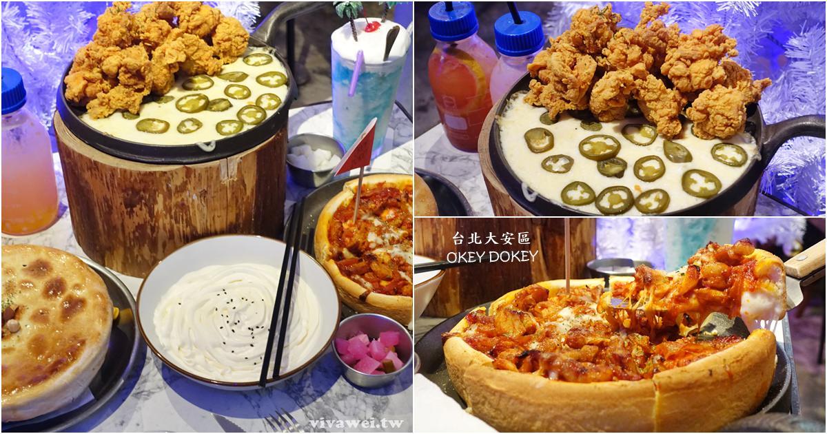 台北大安美食|『OKEY DOKEY』IG超夯韓式料理-敲敲年糕,韓式炸雞,厚披薩(國父紀念館站/東區)