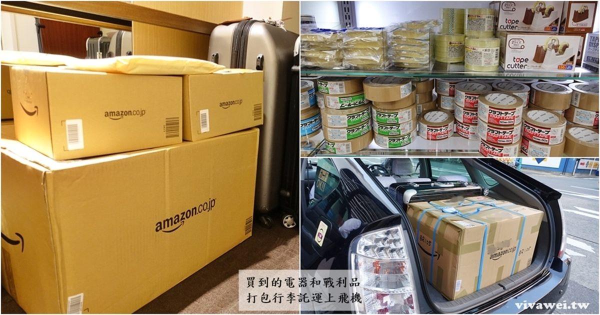 日本旅遊必備|電器行李封箱打包術-讓你輕鬆託運上飛機(包含打包物品購買及5個注意事項)